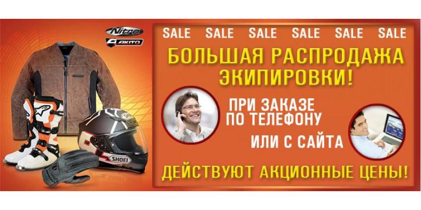 Распродажа экипировки весь ноябрь! Скидки на мотоциклах не заканчиваются!