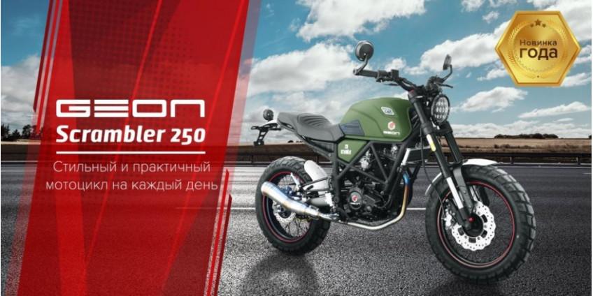 Новое поступление всем полюбившегося уже мотоцикла Geon Scrambler 250 - новый мотоцикл в новых цветах