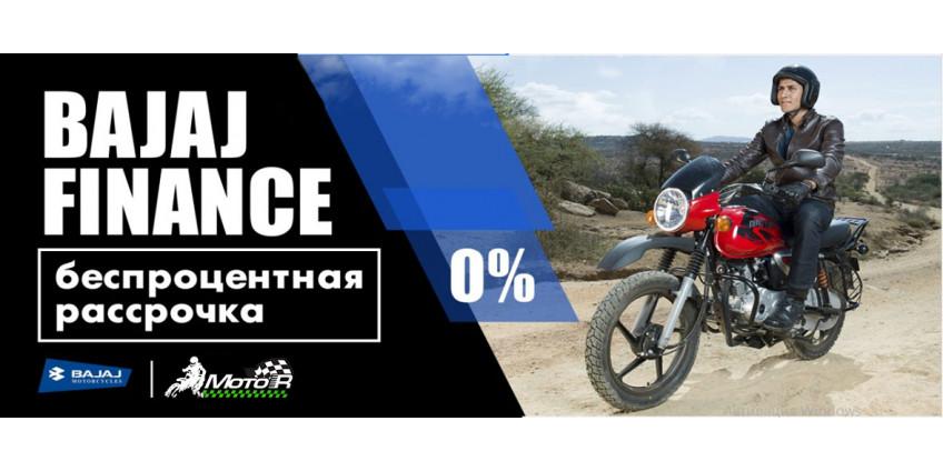 Bajaj Finance уже действует. Рассрочка на мотоцикл с переплатой 0%