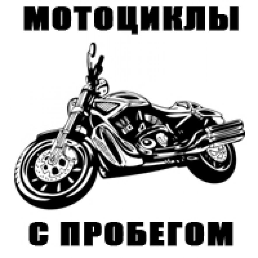 Мотоциклы с пробегом